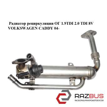 Радиатор рециркуляции ОГ 1.9TDI 2.0 TDI 8V VOLKSWAGEN CADDY III 2004-2015г