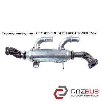 Радиатор рециркуляции ОГ 2.0HDI 2.2HDI PEUGEOT BOXER II 2002-2006г