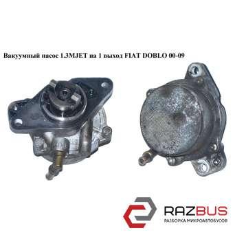 Вакуумный насос 1.3MJET на 1 выход FIAT DOBLO 2000-2005г