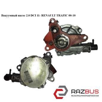 Вакуумный насос 2.0 DCI 11- RENAULT TRAFIC 2000-2014г