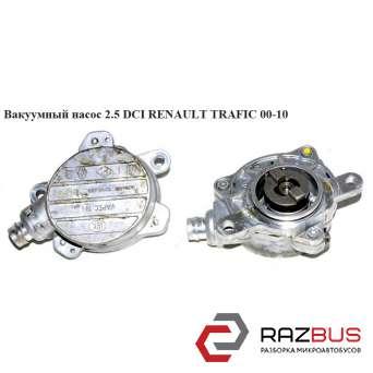 Вакуумный насос 2.5DCI RENAULT TRAFIC 2000-2014г