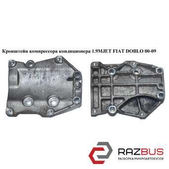 Кронштейн компрессора кондиционера 1.9MJET FIAT DOBLO 2000-2005г