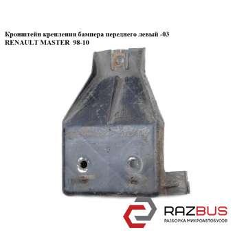 Кронштейн крепления бампера лев. -03 RENAULT MASTER II 1998-2003г