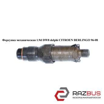 Форсунка механическая 1.9D (DW8) delphi PEUGEOT PARTNER M59 2003-2008г