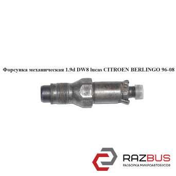 Форсунка механическая 1.9D (DW8) lucas PEUGEOT PARTNER M49 1996-2003г