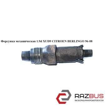 Форсунка механическая 1.9D (XUD9) PEUGEOT PARTNER M49 1996-2003г