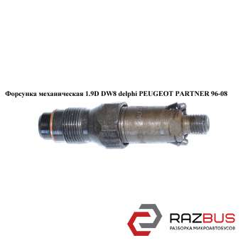 Форсунка механическая 1.9D DW8 delphi PEUGEOT PARTNER M59 2003-2008г