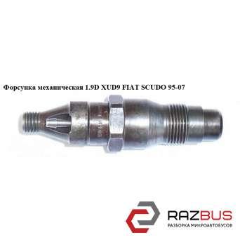 Форсунка механическая 1.9D (XUD9) CITROEN JUMPY 1995-2004г