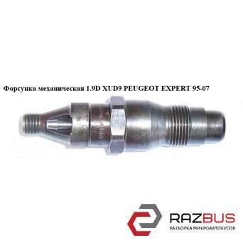 Форсунка механическая 1.9D XUD9 CITROEN JUMPY 1995-2004г