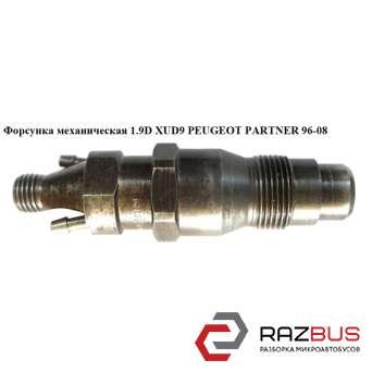 Форсунка механическая 1.9D XUD9 PEUGEOT PARTNER M49 1996-2003г