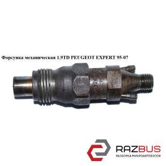Форсунка механическая 1.9TD PEUGEOT EXPERT II 2004-2006г