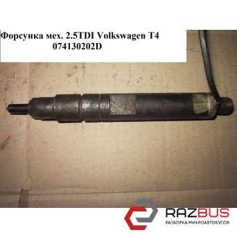 Форсунка механическая 2.5TDI VOLKSWAGEN TRANSPORTER T4 1990-2003г