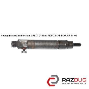 Форсунка механическая 2.5TDI 240bar CITROEN JUMPER 1994-2002г