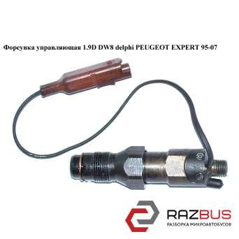 Форсунка управляющая 1.9D DW8 delphi FIAT SCUDO 1995-2004г