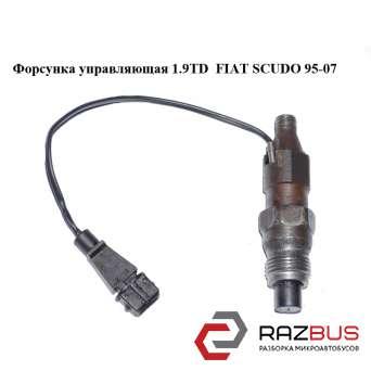 Форсунка управляющая 1.9TD FIAT SCUDO 1995-2004г