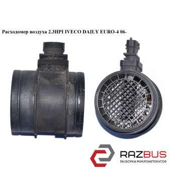 Расходомер воздуха 2.3HPI 3.0MJET IVECO DAILY E IV 2006-2011г
