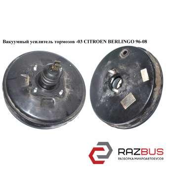 Вакуумный усилитель тормозов -03 CITROEN BERLINGO M49 1996-2003г CITROEN BERLINGO M49 1996-2003г