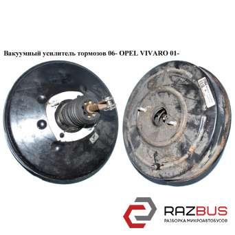 Вакуумный усилитель тормозов 06- RENAULT TRAFIC 2000-2014г