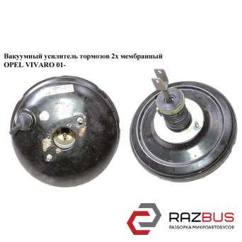Вакуумный усилитель тормозов 2-х мембр.англ RENAULT TRAFIC 2000-2014г