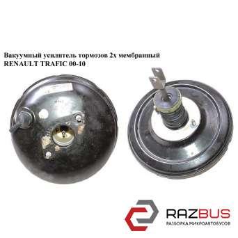 Вакуумный усилитель тормозов 2х мембранный RENAULT TRAFIC 2000-2014г
