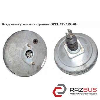 Вакуумный усилитель тормозов 1.9DCI RENAULT TRAFIC 2000-2014г