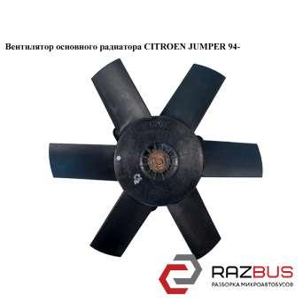 Вентилятор основного радиатора CITROEN JUMPER 1994-2002г