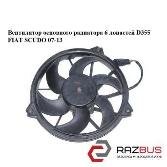 Вентилятор основного радиатора 6 лопастей D355 PEUGEOT EXPERT III 2007-2016г