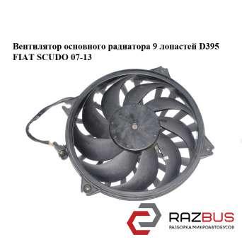 Вентилятор основного радиатора 9 лопастей D395 PEUGEOT EXPERT III 2007-2016г