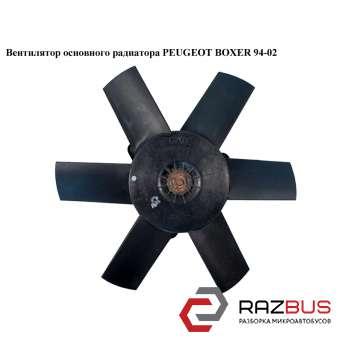 Вентилятор основного радиатора 6 лопастей D305 FIAT DUCATO 230 Кузов 1994-2002г