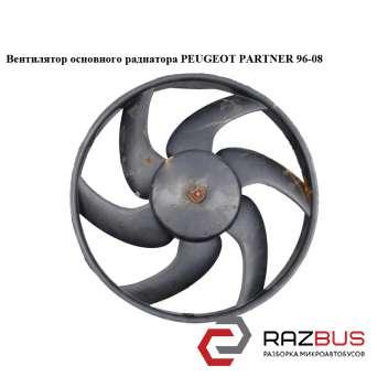 Вентилятор основного радиатора PEUGEOT PARTNER M49 1996-2003г PEUGEOT PARTNER M49 1996-2003г