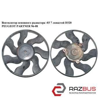 Вентилятор основного радиатора -03 7 лопастей D320 PEUGEOT PARTNER M49 1996-2003г PEUGEOT PARTNER M49 1996-2003г