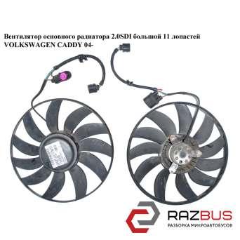 Вентилятор основного радиатора 2.0SDI большой 11 лопастей D360 6 пинов VOLKSWAGEN CADDY III 2004-2015г VOLKSWAGEN CADDY III 2004-2015г