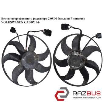 Вентилятор основного радиатора 2.0SDI большой 7 лопастей D360 VOLKSWAGEN CADDY III 2004-2015г VOLKSWAGEN CADDY III 2004-2015г