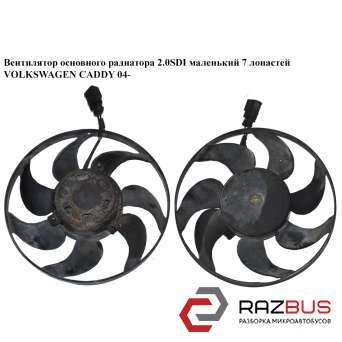 Вентилятор основного радиатора 2.0SDI маленький 7 лопастей VOLKSWAGEN CADDY III 2004-2015г VOLKSWAGEN CADDY III 2004-2015г