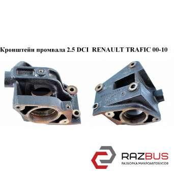 Кронштейн промвала 2.5DCI RENAULT TRAFIC 2000-2014г