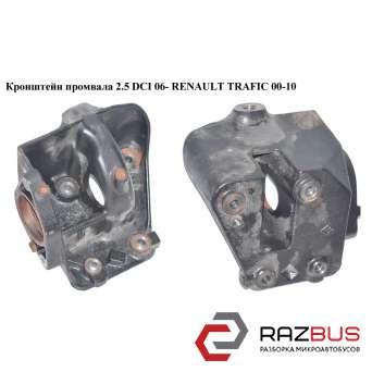 Кронштейн промвала 2.5DCI 06- RENAULT TRAFIC 2000-2014г