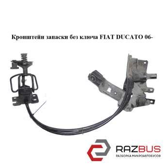 Кронштейн запаски без ключа FIAT DUCATO 250 Кузов 2006-2014г