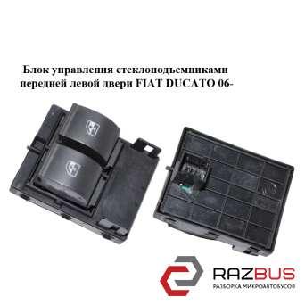 Блок управления стеклоподъемниками передней левой двери PEUGEOT BOXER III 2006-2014г PEUGEOT BOXER III 2006-2014г