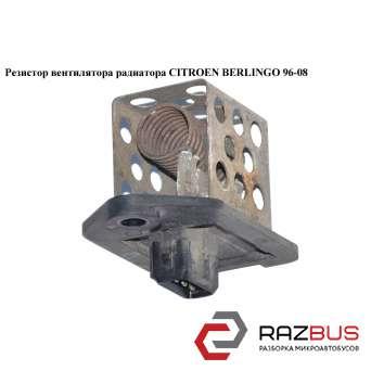 Резистор вентилятора радиатора 3 пина PEUGEOT PARTNER M59 2003-2008г