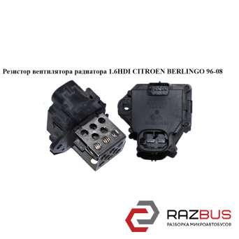 Резистор вентилятора радиатора 1.6HDI PEUGEOT PARTNER M59 2003-2008г