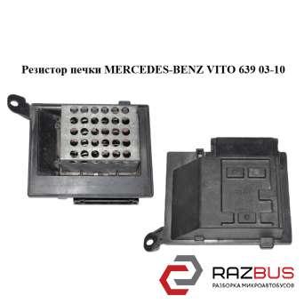 Резистор печки MERCEDES VITO 639 2003-2014г