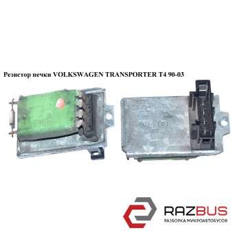 Резистор печки VOLKSWAGEN TRANSPORTER T4 1990-2003г