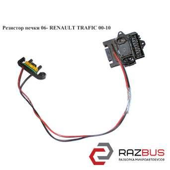 Резистор печки 06- RENAULT TRAFIC 2000-2014г RENAULT TRAFIC 2000-2014г