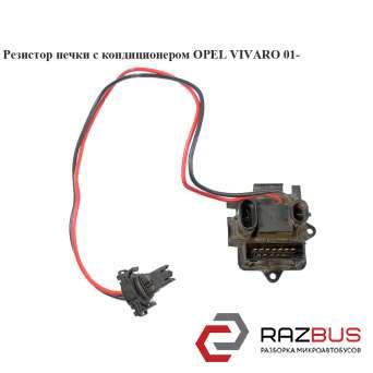 Резистор печки с конд. RENAULT TRAFIC 2000-2014г