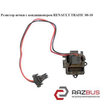 Резистор печки с конд. RENAULT TRAFIC 2000-2014г RENAULT TRAFIC 2000-2014г