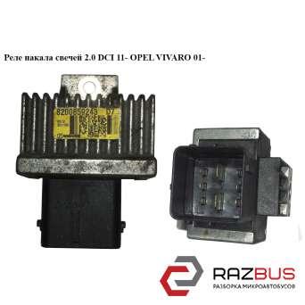 Реле накала свечей 2.0 DCI 11- RENAULT TRAFIC 2000-2014г
