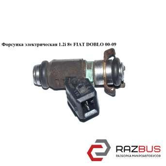 Форсунка электрическая 1.2i 8v FIAT DOBLO 2000-2005г