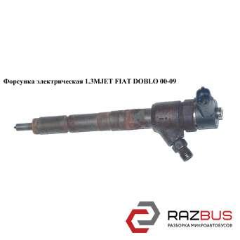 Форсунка электрическая 1.3MJET FIAT DOBLO 2000-2005г