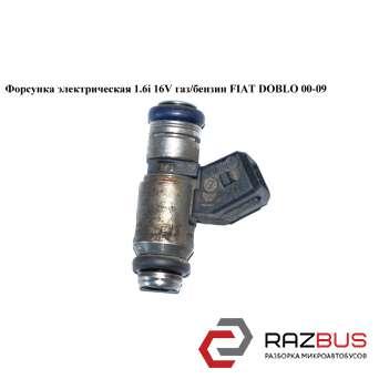 Форсунка электрическая 1.6i 16V газ/бензин FIAT DOBLO 2000-2005г