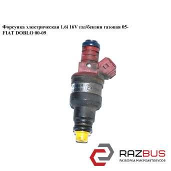 Форсунка электрическая 1.6i 16V газ/бензин газовая 05- FIAT DOBLO 2000-2005г